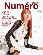 Numero TOKYO(ヌメロ・トウキョウ) (2021年10月号) / 扶桑社