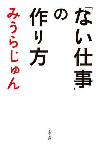 「ない仕事」の作り方 / みうらじゅん