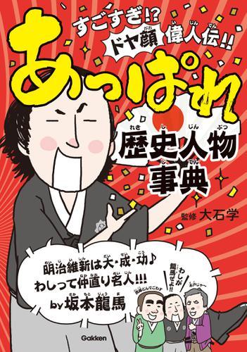 あっぱれ歴史人物事典 / 大石学