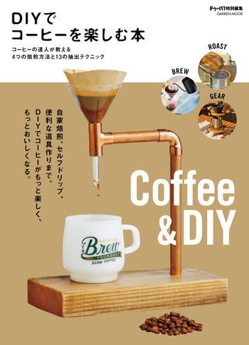 DIYでコーヒーを楽しむ本 / ドゥーパ!編集部