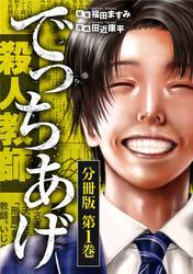 でっちあげ 分冊版第1巻 / 福田ますみ