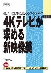 4Kテレビが求める新映像美 4Kテレビは何を変えるのだろうか? / 村瀬孝矢