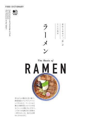 FOOD DICTIONARY ラーメン (2017/05/10) / エイ出版社