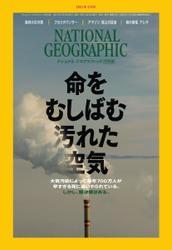 ナショナル ジオグラフィック日本版 (2021年4月号) / 日経ナショナル ジオグラフィック社