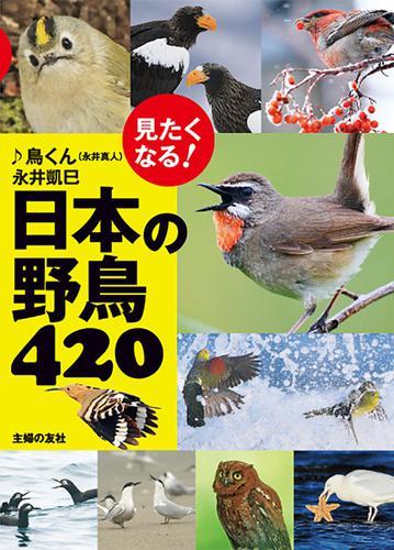 見たくなる!日本の野鳥420 / ♪鳥くん(永井真人)