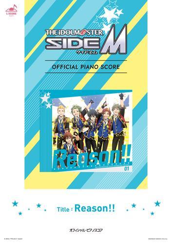 [公式楽譜] Reason!! ピアノ(ソロ)/中級 ≪アイドルマスター SideM≫ / 315STARS