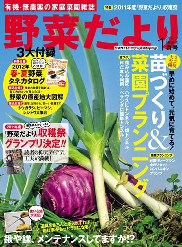 野菜だより (2012年1月号) / ブティック社編集部
