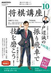 NHK 将棋講座 (2021年10月号) / NHK出版