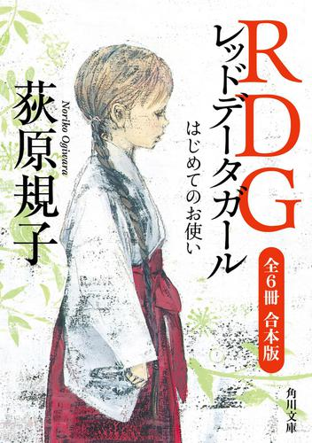 RDG レッドデータガール 全6冊合本版 / 荻原規子