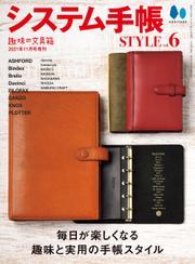 システム手帳STYLE Vol.6 / 趣味の文具箱編集部