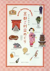 オトナ女子の京都ご利益めぐり