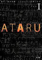 ATARU I / 百瀬しのぶ