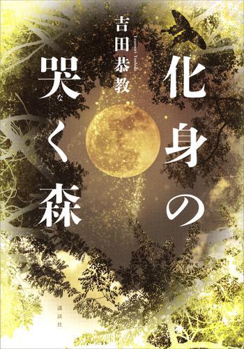 化身の哭く森 / 吉田恭教