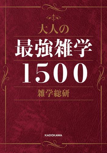 大人の最強雑学1500 / 雑学総研