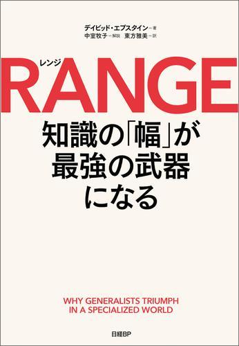RANGE(レンジ) 知識の「幅」が最強の武器になる / デイビッド・エプスタイン