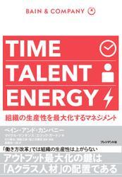 TIME TALENT ENERGY ―組織の生産性を最大化するマネジメント