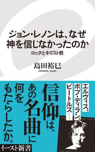 ジョン・レノンは、なぜ神を信じなかったのか ロックとキリスト教 / 島田裕巳