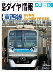 鉄道ダイヤ情報_2021年10月号 / 鉄道ダイヤ情報編集部