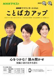 NHK アナウンサーとともに ことば力アップ (2021年4月~9月) / NHK出版