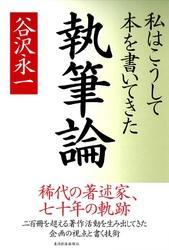 執筆論―私はこうして本を書いてきた / 谷沢永一