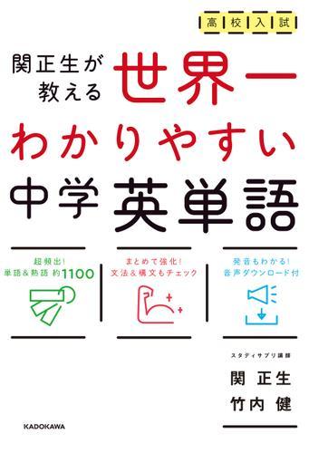 高校入試 世界一わかりやすい中学英単語 / 関正生