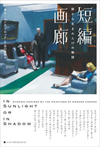 短編画廊 絵から生まれた17の物語 / ローレンス・ブロック