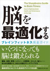 脳を最適化する ブレインフィットネス完全ガイド / 山田雅久