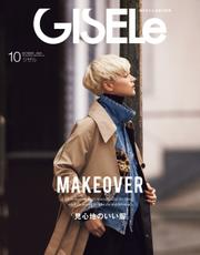GISELe(ジゼル) (2021年10月号) / 主婦の友社