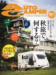 AutoCamper(オートキャンパー) (2021年10月号) / 八重洲出版