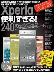 Xperia便利すぎる!240のテクニック 改訂版