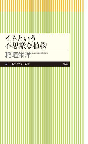 イネという不思議な植物 / 稲垣栄洋