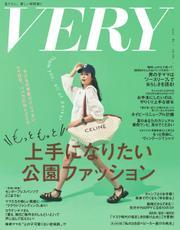 VERY(ヴェリイ) (2021年7月号) 【読み放題限定】 / 光文社