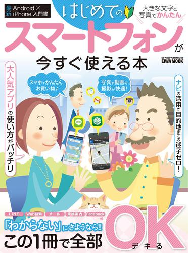 はじめてのスマートフォンが今すぐ使える本 / 英和出版社