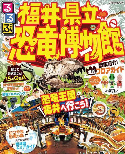 るるぶ福井県立恐竜博物館 / JTBパブリッシング