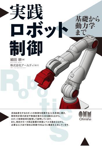 実践ロボット制御 基礎から動力学まで / 株式会社アールティ