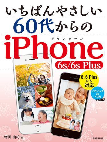 いちばんやさしい60代からの iPhone 6s/6s Plus / 増田由紀