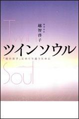 ツインソウル 「魂の双子」にめぐり逢うために / 越智啓子