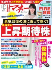 日経マネー (2021年9月号) / 日経BP