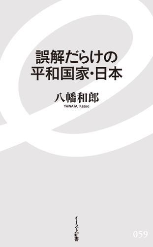 誤解だらけの平和国家・日本 / 八幡和郎