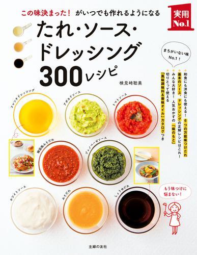 たれ・ソース・ドレッシング300レシピ / 検見崎聡美