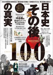 日本史「その後」の真実100