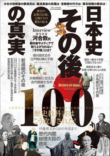 日本史「その後」の真実100 / 三才ブックス