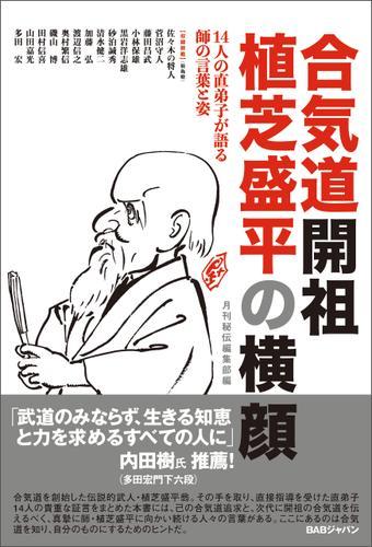 合気道開祖植芝盛平の横顔 / 月刊秘伝編集部