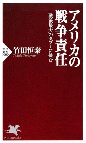 アメリカの戦争責任 / 竹田恒泰