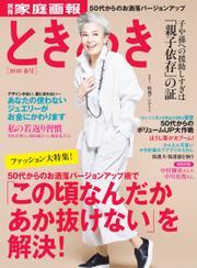 ときめき (2018年春号) / 世界文化社