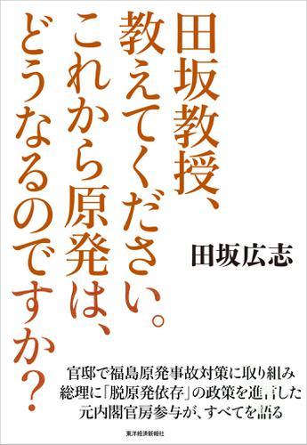 田坂教授、教えてください。これから原発は、どうなるのですか? / 田坂広志