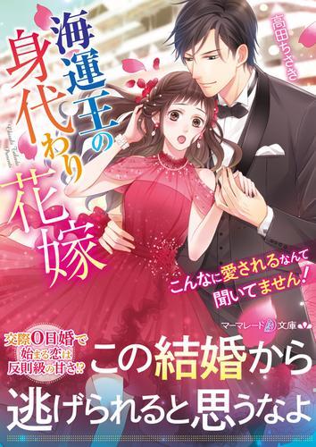 海運王の身代わり花嫁~こんなに愛されるなんて聞いてません!~ / 高田ちさき