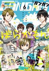 デジタル版月刊少年ガンガン 2017年6月号