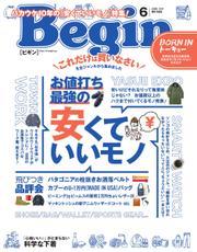 Begin(ビギン) (2017年6月号)