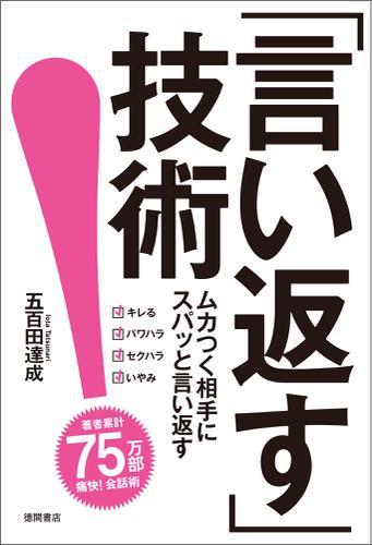 「言い返す」技術 / 五百田達成